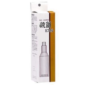 アクア工房 殺菌筒 カプセル 海水淡水兼用 適合水量300L以下|discountaqua2