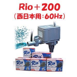 カミハタ Rio+200(西日本用:60Hz) リオプラス 水中ポンプ 水槽用|discountaqua2