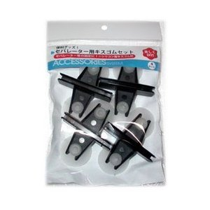 セパレーター用 キスゴムセット (4個入) 水槽用|discountaqua2