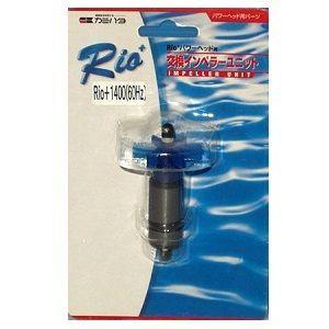 カミハタ Rio+1400(西日本用:60Hz)用 交換インペラーユニット|discountaqua2