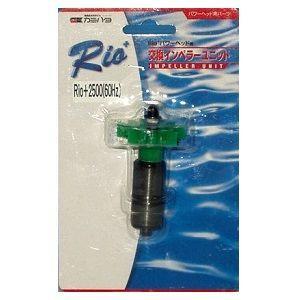 カミハタ Rio+2500(西日本用:60Hz)用 交換インペラーユニット|discountaqua2