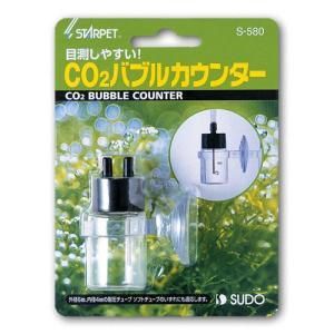 スドー CO2バブルカウンター 水草|discountaqua2