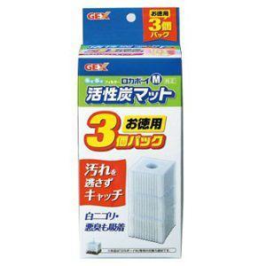 GEX ぶくぶくフィルター ロカボーイM 活性炭マット お徳用3個パック  交換ろ過材 水中フィルター|discountaqua2