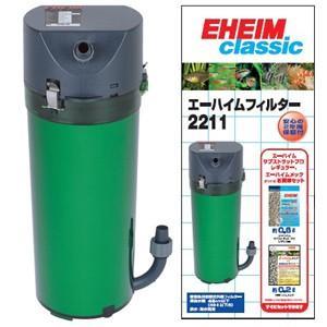 エーハイム クラシックフィルター 2211 サブスト・メック付セット 水槽用 外部フィルター|discountaqua2