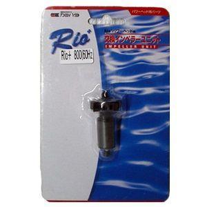 カミハタ Rio+800(西日本用:60Hz)用 交換インペラーユニット|discountaqua2