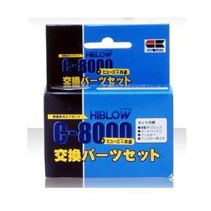 キョーリン ハイブローC−8000+用 ヒューズ共通交換パーツセット|discountaqua2