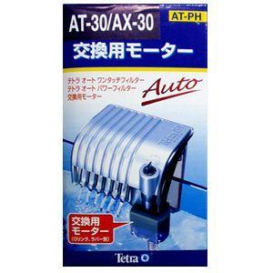 テトラ 交換用 モーター AT-30/AX-30(VAX−30)|discountaqua2