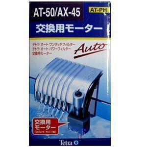 テトラ 交換用 モーター AT-50/AX-45|discountaqua2
