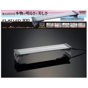 コトブキ フラットLED 300 30〜36水槽用照明 LEDライト|discountaqua2