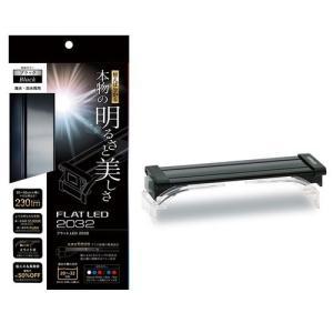 コトブキ フラットLED 2032 ブラック 水槽用照明 LEDライト|discountaqua2