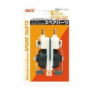 GEX イーエアー 6000・9000用 スペアパーツ e-AIR|discountaqua2