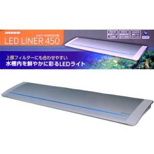 ニッソー LEDライト ライナー 450 本体:シルバー LED LINER 水槽用照明 45cm|discountaqua2
