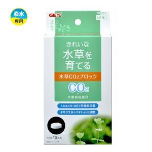 国産 GEX 水草CO2ブロック 10コ入 水草育成用品 きれいな水草を育てる|discountaqua2