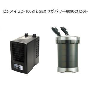 ゼンスイ ZC-100α と GEX メガパワー6090 のお得セット 水槽用クーラー 外部フィルター|discountaqua2