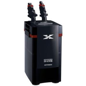 新発売 コトブキ パワーボックス SV450X 淡水・海水両用 外部フィルター