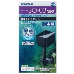 日本製 ニッソー スペアポンプ SQ−03 NEO 上部フィルター交換用  淡水用