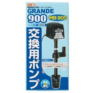 GEX グランデ900用 交換用ポンプ MB−900  淡水・海水両用 discountaqua2