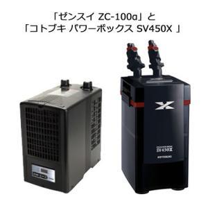 「ゼンスイ ZC-100α」と「コトブキ パワーボックス SV450X 」のお得セット 水槽用クーラーと外部フィルター|discountaqua2