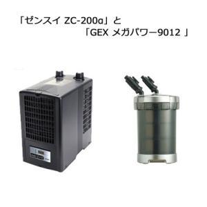 「ゼンスイ ZC-200α」と「GEX メガパワー 9012」のお得セット 水槽用クーラーと外部フィルター|discountaqua2