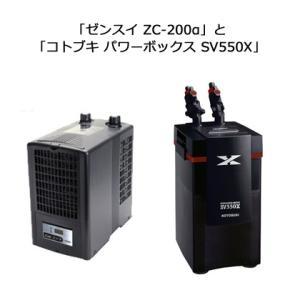 「ゼンスイ ZC-200α」と「コトブキ パワーボックス SV550X」のお得セット 水槽用クーラーと外部フィルター|discountaqua2