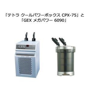 「テトラ クールパワーボックス CPX-75」と「GEX メガパワー6090」のお得セット 水槽用クーラーと外部フィルター discountaqua2