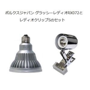 ボルクスジャパン グラッシーレディオRX072 ディープとレディオクリップS クローム 海水用 LEDライト 水槽用|discountaqua2