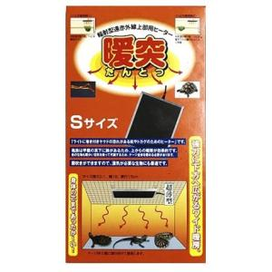 みどり商会 暖突(だんとつ) Sサイズ 爬虫類用品 保温器具 パネルヒーター|discountaqua2