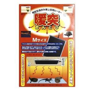 みどり商会 暖突(だんとつ) Mサイズ 爬虫類用品 保温器具 パネルヒーター|discountaqua2