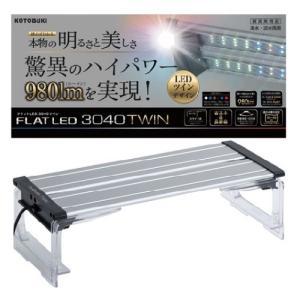 コトブキ フラットLED ツイン 3040 シルバー 適合水槽の目安:30〜40cm|discountaqua2
