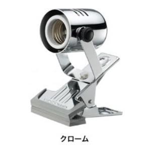 ボルクスジャパン レディオクリップM クローム 水槽用 ライトクリップ discountaqua2