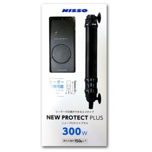 ニッソー ニュープロテクトプラス 300W ヒーターサーモセット ヒーター交換可能 保温器具 NHS...