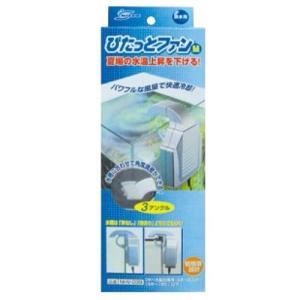 ニッソー ぴたっとファンM 淡水用 低騒音設計 水槽用冷却ファン|discountaqua2