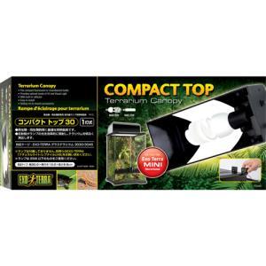 GEX エキゾテラ 1灯式 コンパクトトップ30 爬虫類用 両生類用 照明器具