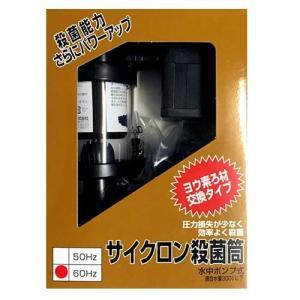 アクア工房 サイクロン殺菌筒 水中ポンプ式 西日本用 60Hz ヨウ素交換タイプ 適合水量300L以下 鑑賞魚用|discountaqua2
