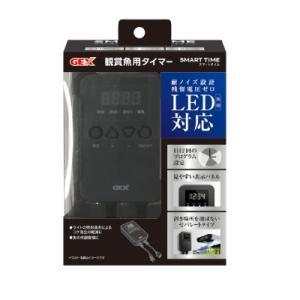 GEX スマートタイム 鑑賞魚用タイマー LED照明対応 セパレートタイプ|discountaqua2