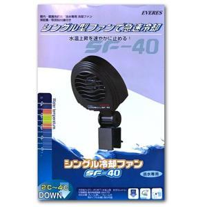 エヴァリス シングル冷却ファン SF-40 淡水専用 水槽用|discountaqua2