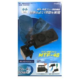 エヴァリス ツイン冷却ファン MTF-40 水槽用 鑑賞魚用|discountaqua2