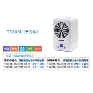 ゼンスイ TEGARU テガル 冷却・加温可能 水槽用クーラー|discountaqua2