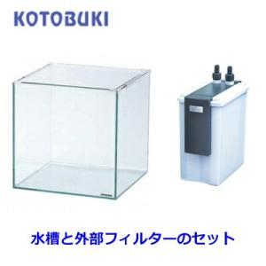 コトブキ クリスタルキューブ300 と パワーボックスSVミニ のセット フレームレス 30cm水槽 小型外部式フィルター|discountaqua2