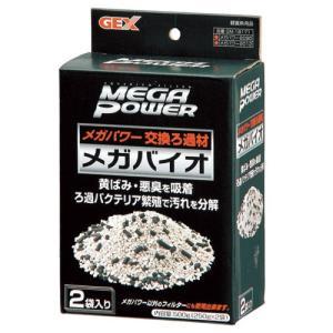 GEX メガバイオ 2袋入り (250g×2袋) メガパワー交換ろ過材 淡水海水用 GM-18171