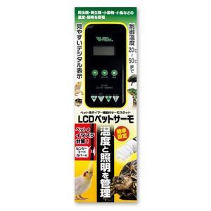 ビバリア LCDペットサーモ ペット用タイマー機能付サーモスタット 爬虫類 両生類 小動物 小鳥用 RT-2000|discountaqua2