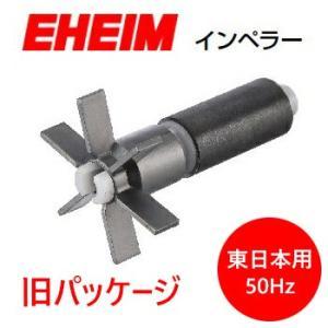 旧パッケージ エーハイム 2213/EF−500用 インペラー 東日本用:50Hz 7632600|discountaqua2