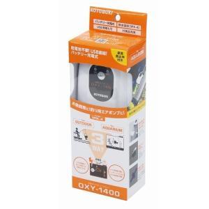 新発売 コトブキ 充電式エアポンプ オキシー 1400 エアーポンプ シングルタイプ|discountaqua2