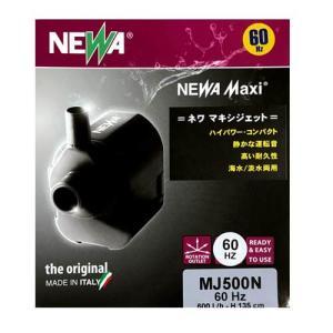 ナプコ ネワマキシジェット MJ500N 西日本用:60Hz 水陸両用 ポンプ discountaqua2