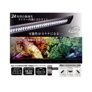 コトブキ レイマックス1200 リモコン付き 水槽用 照明 LEDライト 120cm 海水淡水用 RAYMAX1200|discountaqua2|02