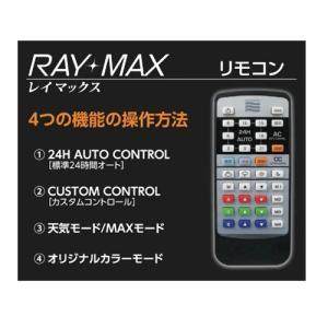 コトブキ レイマックス1200 リモコン付き 水槽用 照明 LEDライト 120cm 海水淡水用 RAYMAX1200|discountaqua2|03