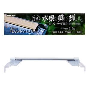 新製品 ニッソー PG スーパークリア 250 水槽用照明 LEDライト 20〜30cm用 NLF-113|discountaqua2