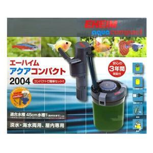 エーハイム アクアコンパクト2004 横置き式フィルター 1.0L 水槽用 外部フィルター 2004330  淡水 海水両用|discountaqua2