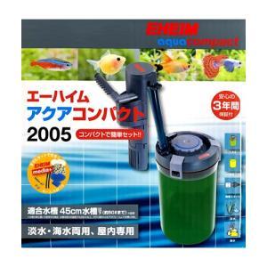 エーハイム アクアコンパクト2005 横置き式フィルター 1.5L 水槽用 外部フィルター 2005330  淡水 海水両用|discountaqua2