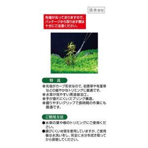 GEX 水草スプリングシザー 水草用品 淡水専用|discountaqua2|03